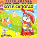 Превью 82909203_4663906_Kot_v_sapogah1 (586x598, 493Kb)