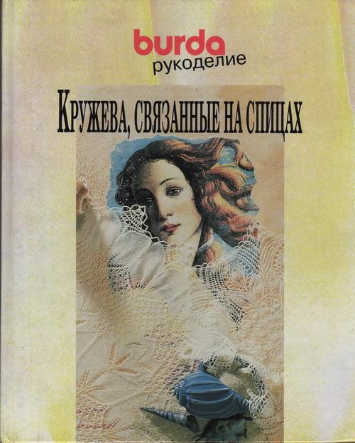 image hostКружева,связанные на спицах от изд-ва Burda,журнал-сборник/4683827_00 (500x623, 118Kb)