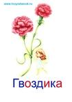 Превью 4439067_2 (494x700, 129Kb)