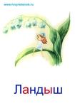 Превью 4439073_8 (494x700, 128Kb)