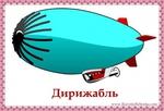Превью 4446968_dirijabl (700x476, 153Kb)
