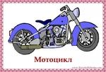 Превью 4446971_motocikl (700x476, 183Kb)