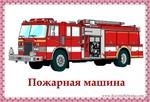 Превью 4446973_pojarnaya-mashina (700x476, 187Kb)
