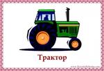 Превью 4446978_traktor (700x476, 144Kb)