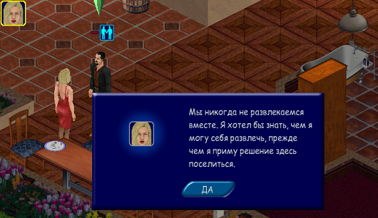 Sims2EP2 2012-03-28 02-16-39-82 (530x306, 314Kb)