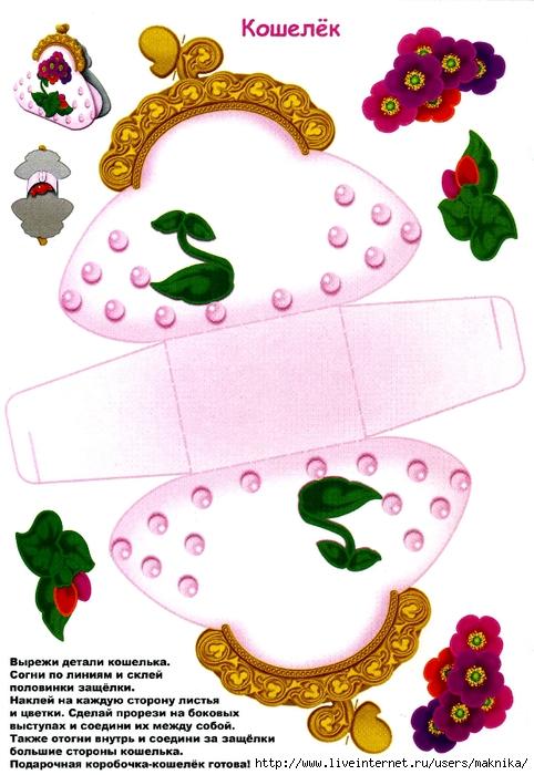 319Бесплатные открытки мерцающие цветы