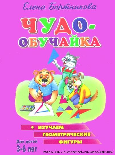 4663906_Chudoobuchajka01 (404x542, 134Kb)