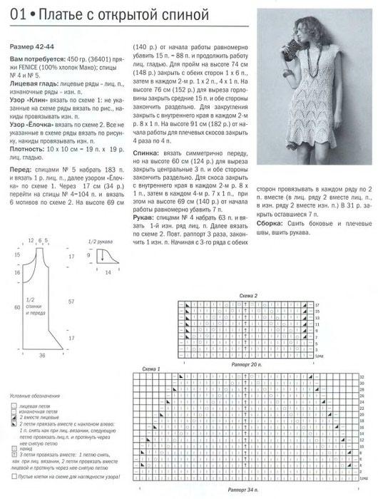 пп4 (530x700, 94Kb)