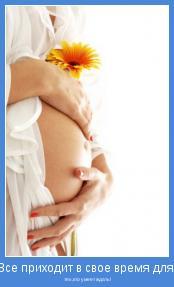 motivator-беременность (174x287, 8Kb)