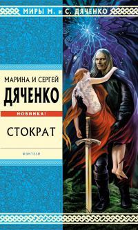 Марина и Сергей Дьяченко_Стократ (200x333, 20Kb)