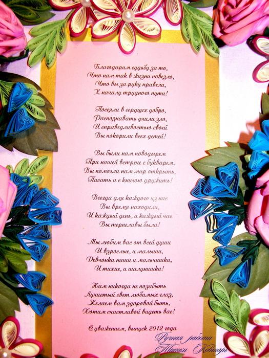 Поздравления на годовщину свадьбы короткие в стихах 78