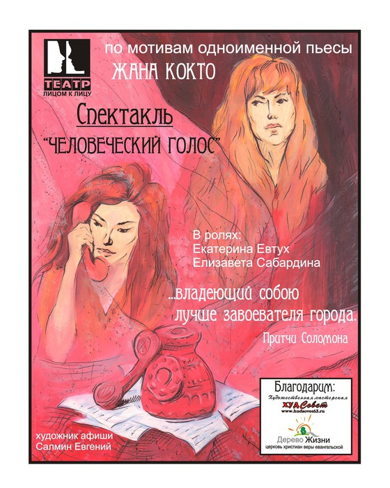 Афиша А4 Кокто (560x700, 119Kb)