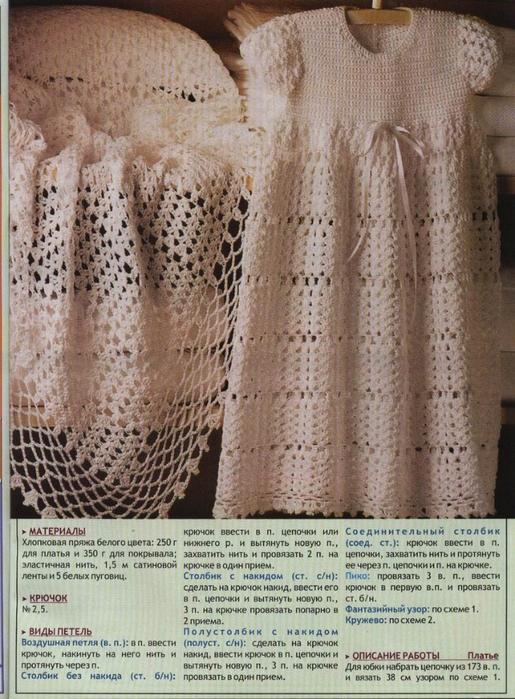 платьице (515x700, 330Kb)