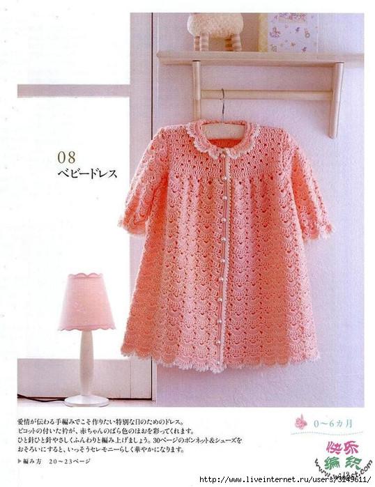 розовое платьице1 (538x699, 234Kb)