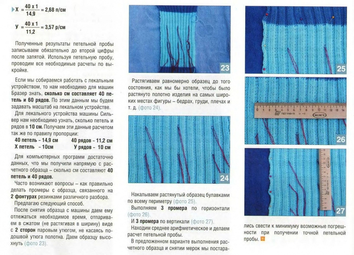Вязание образца для расчета