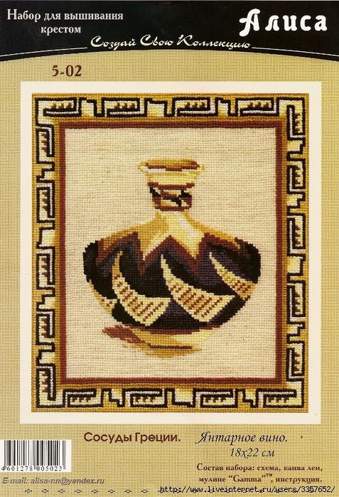 """Вышивка """"Сосуды Греции."""