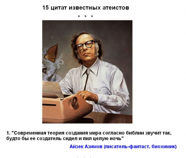 1336421993_ateist_01 (640x542, 167Kb)