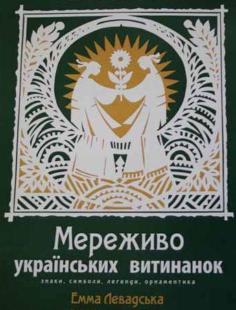 3971977_zakarpattya20090606012557 (344x452, 65Kb)
