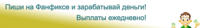 3416556_86938288_funfix_posts_banner (696x98, 58Kb)