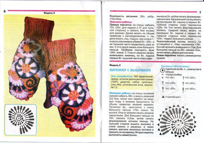 узоры вязания двойной вязки варежки.