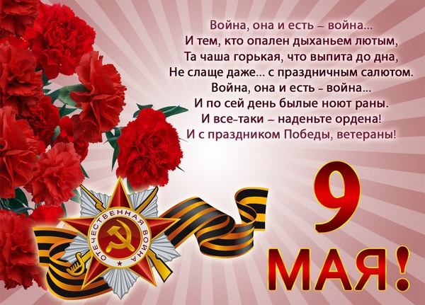 3303834_86880379_s_prazdnikom_dorogie_veteranuy_86877415_0_766e8_8bd691bd_XL (600x431, 101Kb)