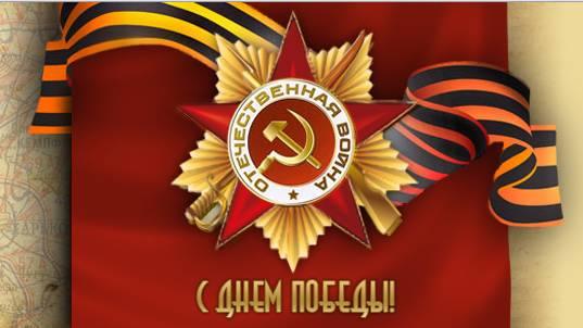 ДЕНЬ ПОБЕДЫ! 9 МАЯ! . Обсуждение на ...: www.liveinternet.ru/users/3762976/post219254214