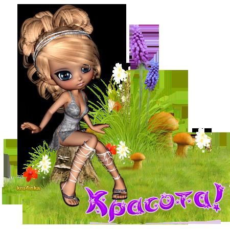 86766687_Krasota (450x450, 331Kb)