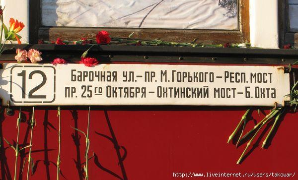 Мемориал. Пр.Стачек/1413032_IMG_0055 (600x363, 116Kb)