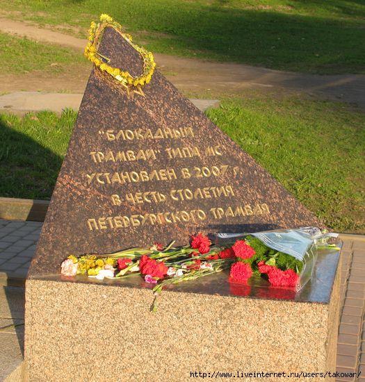 Мемориал. Пр.Стачек/1413032_IMG_0056 (525x550, 219Kb)