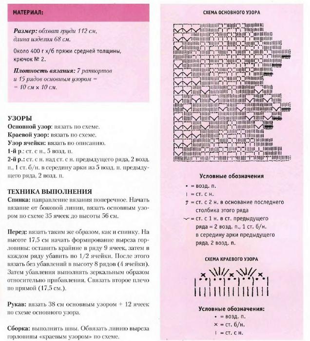 002 (636x700, 416Kb)