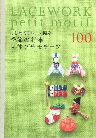 image hostВязаные мелкие аксессуары-цветы,игрушки ,сувениры-книга со схемами,Китай//4683827_20120510_122103 (335x481, 78Kb)