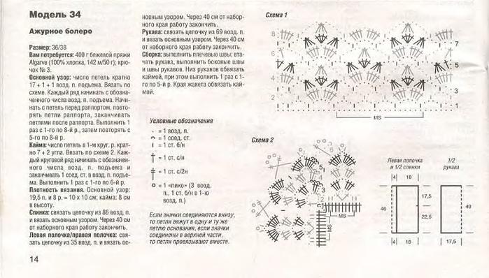 описание болеро (700x398, 114Kb)