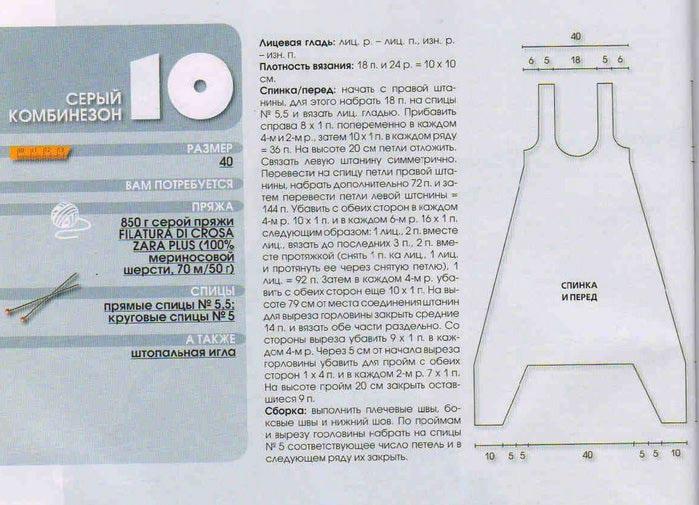 vjazanyj-zhenskij-kombinezon1 (700x505, 74Kb)