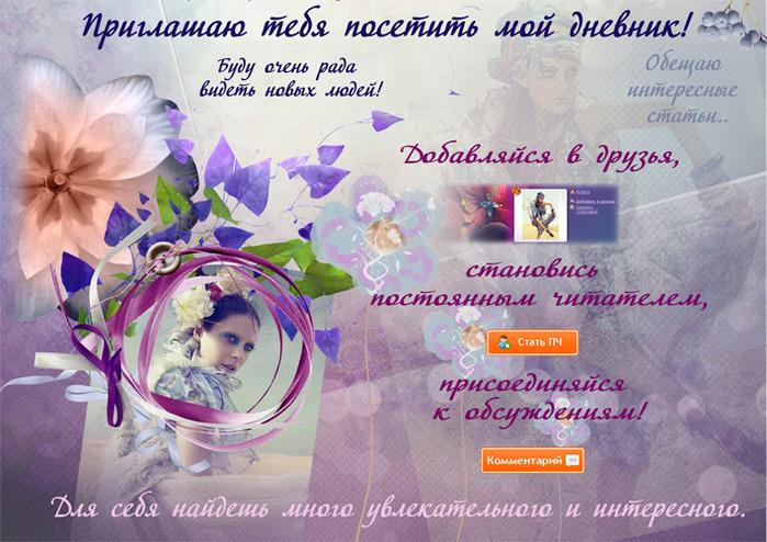 4912117_na_sait_priglashenie_v_komentah_1_ (700x494, 163Kb)