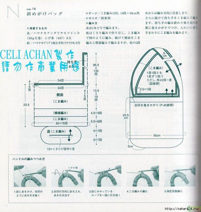 bag (715) (665x700, 230Kb)