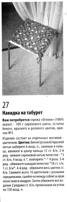 сидушки 1 а (234x700, 111Kb)