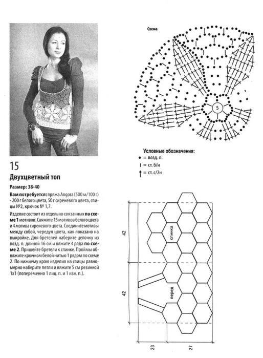 жилет 2 а (514x700, 78Kb)
