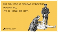 4765034_atkritka_1330959818_212 (200x112, 20Kb)