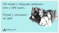 4765034_atkritka_1334736365_936 (200x112, 18Kb)
