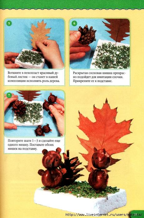 Поделки из природных материалов с описанием