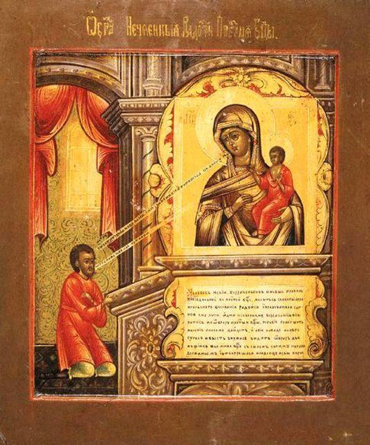 n7_8.jpgикона Божьей Матери «НЕЧАЯННАЯ РАДОСТЬ» (535x644, 103Kb)
