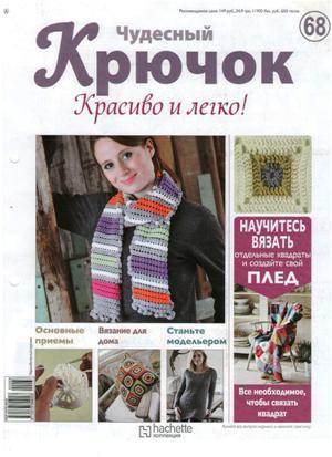Chudesniy_kruchok_#68_2012_1 - копия (3) (300x413, 27Kb)
