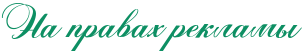 RnaPpravahPreklamq (307x53, 5Kb)