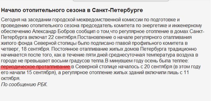 «Настоящее Содружество» - Начало отопительного сезона в Санкт-Петербурге (700x326, 200Kb)