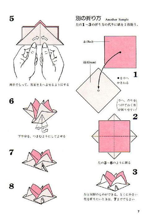 Как сделать из бумаги ходунчика