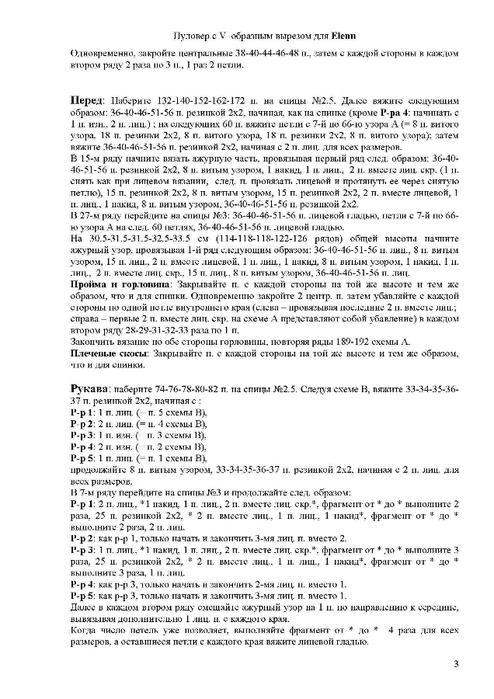 голуб.пуловер4 (494x700, 183Kb)