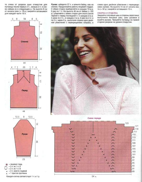 роз.пуловер1 (545x700, 317Kb)