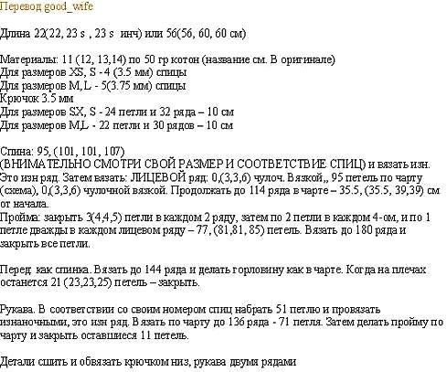 син.пуловер1 (489x407, 62Kb)