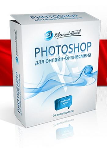 Создание баннера в фотошопе, видеоуроки работы в фотошопе, работа в программе фотошоп, работа с графикой в   фотошопе/4512493_ph_730 (350x481, 47Kb)