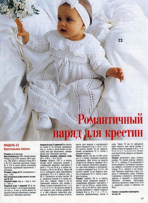 Gallery.ru / Фото #1 - Все для крестин - WhiteAngel.